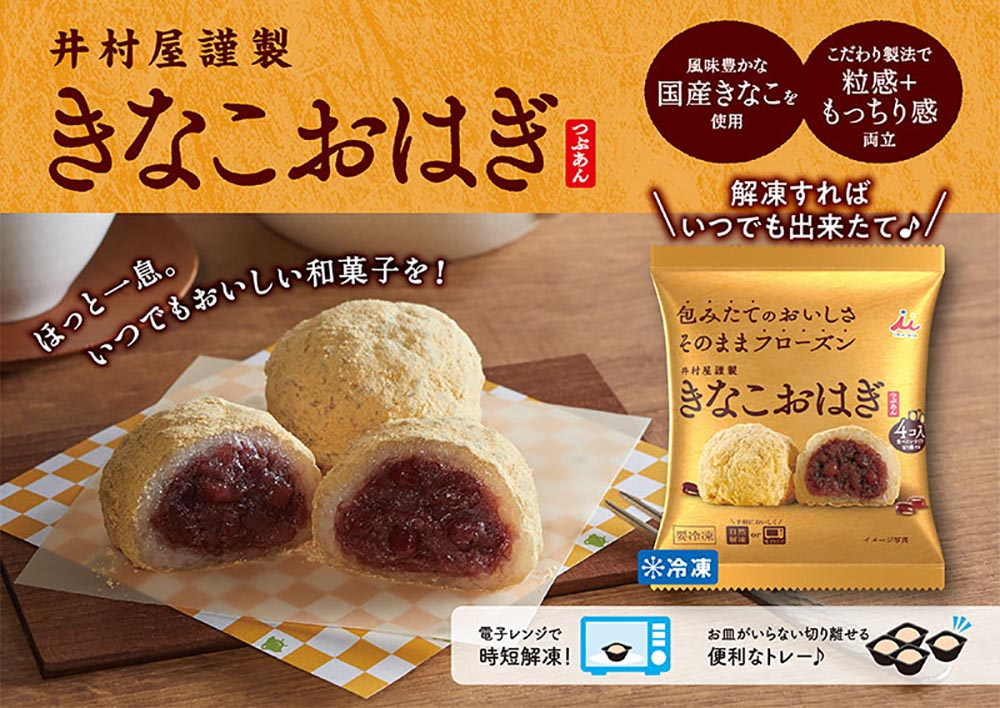 井村屋ウェブショップ|4コ入きなこおはぎ(つぶあん)(2袋セット)(冷凍): 菓子・スイーツ|懐かしくても、新しい。心のこもった品質を